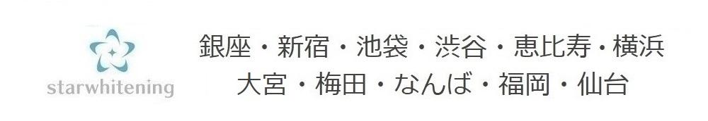 《スターホワイトニング》恵比寿・新宿・銀座・池袋・表参道・六本木・仙台