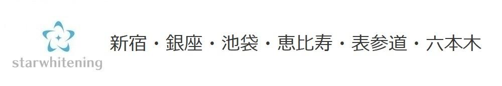 《スターホワイトニング》恵比寿・新宿・銀座・池袋・表参道・六本木